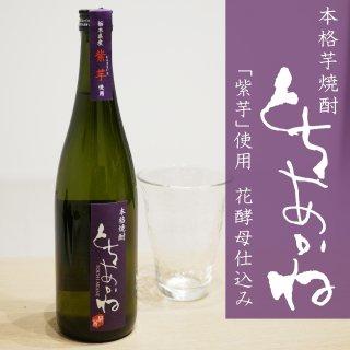 紫いも仕込み 花酵母 本格芋焼酎 とちあかね 720ml (4合瓶) - 白相酒造 _画像