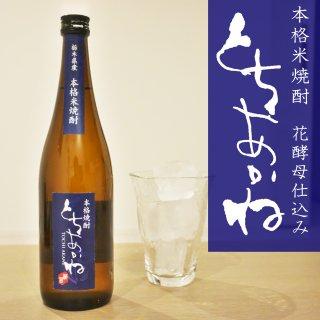 花酵母仕込み 米焼酎 とちあかね 720ml (4合瓶) - 白相酒造 _画像