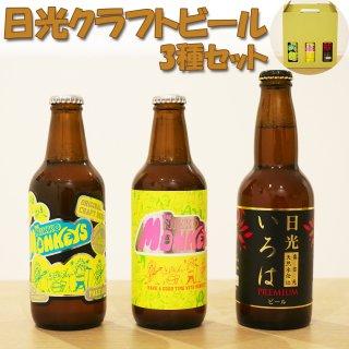 日光クラフトビール飲み比べ3種セット_画像