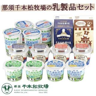 【送料無料】 千本松牧場の乳製品セット [ 栃木 ギフト 贈り物 プレゼント ]_画像