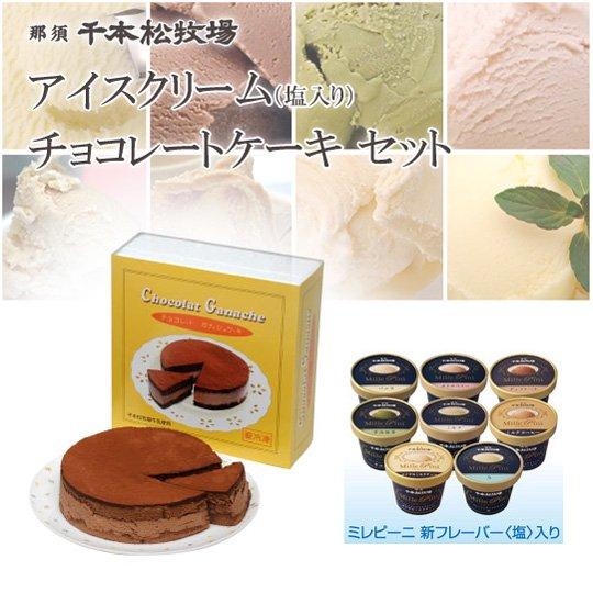 【送料無料】 千本松牧場のアイスクリームとチョコレートケーキ「ガナッシュ」 (塩入りセット)[ 栃木 ギフト 贈り物 入学 就職 祝い ]_画像