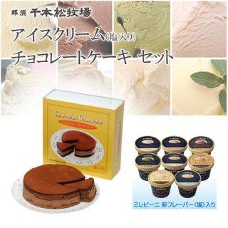 【送料無料】 千本松牧場のアイスクリームとチョコレートケーキ「ガナッシュ」 (塩入りセット) [ お土産 お菓子 ギフトセット プレゼント お中元 ]_画像