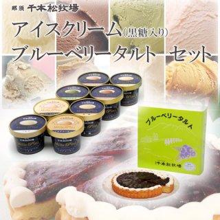 【送料無料】 千本松牧場のアイスクリームとブルーベリータルトセット (黒糖入りセット) [ お土産 お菓子 ギフトセット プレゼント お中元 ]_画像