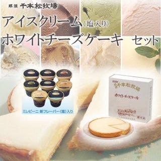 【送料無料】 千本松牧場のアイスクリームとホワイトチーズケーキセット (塩入りセット) [ お土産 お菓子 ギフトセット プレゼント お中元 ]_画像
