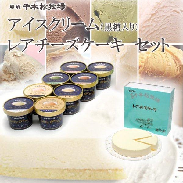 【送料無料】 千本松牧場のアイスクリームとレアチーズケーキセット (黒糖入りセット) [ お土産 お菓子 ギフトセット プレゼント 贈り物 ]_画像