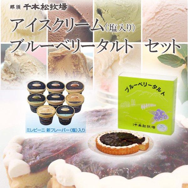 千本松牧場のアイスとブルーベリータルト(塩入りセット)