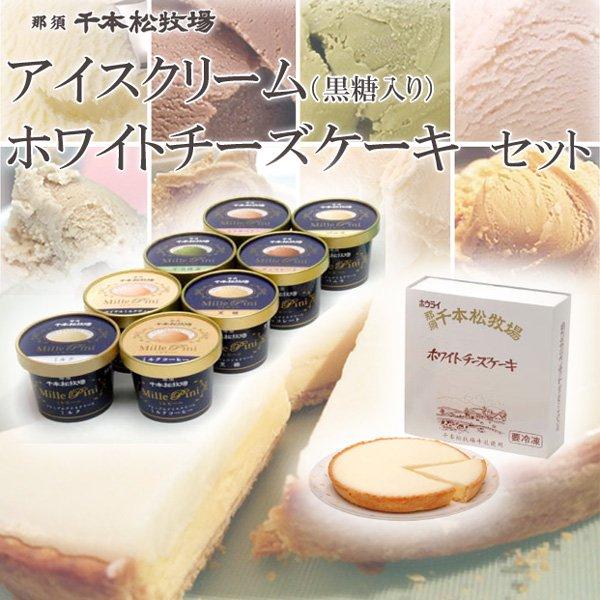千本松牧場のアイスとホワイトチーズケーキ(黒糖入りセット)
