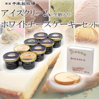【送料無料】 千本松牧場のアイスクリームとホワイトチーズケーキセット (黒糖入りセット) [ 栃木 ギフト 贈り物 プレゼント ]_画像