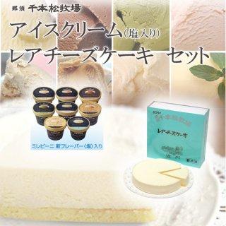 【送料無料】 千本松牧場のアイスクリームとレアチーズケーキセット (塩入りセット) [ 栃木 ギフト 贈り物 プレゼント ]_画像