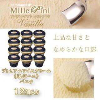 【送料無料】 千本松牧場のアイスクリーム 「ミレピーニ」 バニラ 12個セット