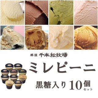 【送料無料】 千本松牧場のアイスクリーム 「ミレピーニ」 10個セット (黒糖入りセット)