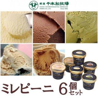 【送料無料】 千本松牧場のアイスクリーム 「ミレピーニ」 6個セット [ 栃木 ギフト 贈り物 プレゼント ]_画像