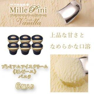 【送料無料】 千本松牧場のアイスクリーム 「ミレピーニ」 バニラ 6個セット