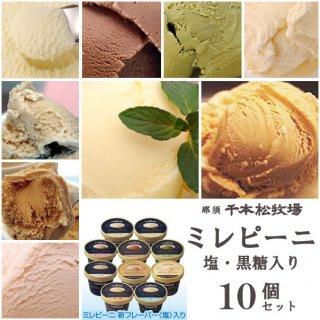 【送料無料】 千本松牧場のアイスクリーム 「ミレピーニ」 10個セット (塩・黒糖入りセット)