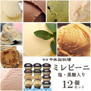 【送料無料】 千本松牧場のアイスクリーム 「ミレピーニ」 12個セット (塩・黒糖入りセット)