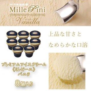 【送料無料】 千本松牧場のアイスクリーム 「ミレピーニ」 バニラ 8個セット