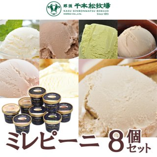 【送料無料】 千本松牧場のアイスクリーム 「ミレピーニ」 8個セット (塩入りセット)