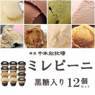【送料無料】 千本松牧場のアイスクリーム 「ミレピーニ」 12個セット (黒糖入りセット)