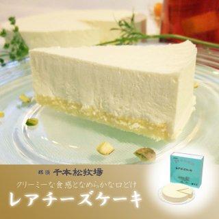 【送料無料】 千本松牧場の レアチーズケーキ [ お土産 お菓子 ギフトセット 母の日 プレゼント ]_画像