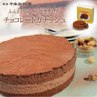 【送料無料】 千本松牧場の チョコレートガナッシュ [ お土産 お菓子 ギフトセット 母の日 プレゼント ]_画像