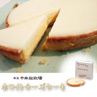 【送料無料】 千本松牧場の ホワイトチーズケーキ [ お土産 お菓子 ギフトセット 母の日 プレゼント ]_画像