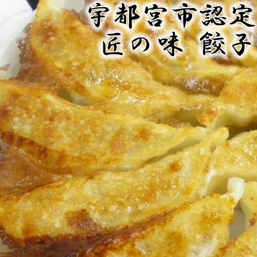 宇都宮市認定ものづくり達人 匠の味餃子 (ぎょうざ) 50個入り