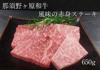 那須野ケ原和牛 風味の赤身ステーキ 650g[  栃木 牛肉ギフト 贈り物 プレゼント お歳暮 ] _画像