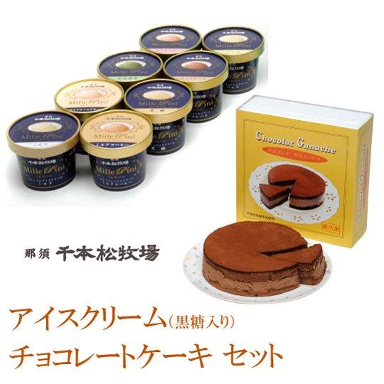 千本松牧場のアイスとチョコケーキ「ガナッシュ」(黒糖入りセット)
