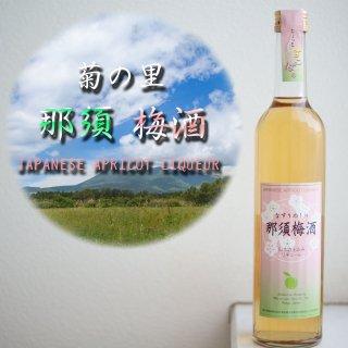 菊の里 那須梅酒 日本酒仕込み_画像