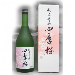 純米吟醸 四季桜 720ml(4合瓶) 化粧箱付