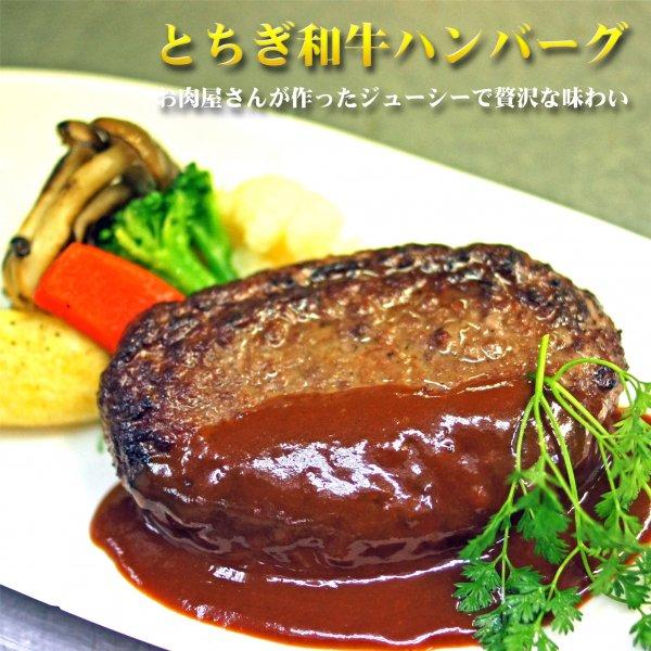 【送料無料】 とちぎ和牛ハンバーグ デミグラスソース付き [ 入社 就職 祝い 牛肉 お取り寄せ ランキング ]_画像