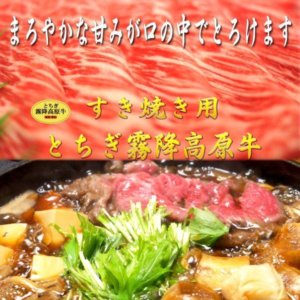【送料無料】 とちぎ霧降高原牛 すき焼きセット_画像