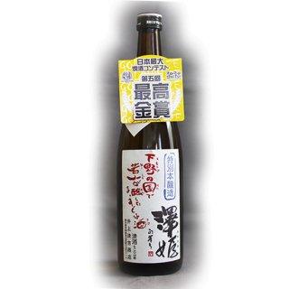 澤姫 若人醸酒 特別本醸造 720ml(4合瓶)_画像