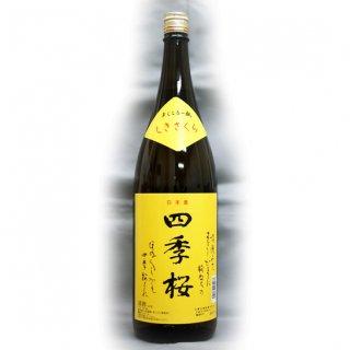 四季桜 1800ml (一升瓶) - 宇都宮酒造_画像