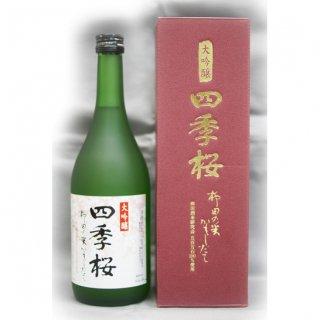 四季桜 大吟醸 柳田の米かもしたて 720ml(4合瓶)