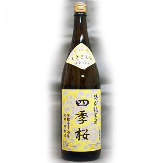 四季桜 特別純米酒 はなのえん 1800ml (一升瓶) - 宇都宮酒造_画像