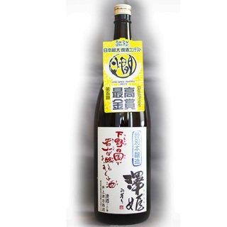 澤姫 若人醸酒 特別本醸造 1800ml(一升瓶)_画像