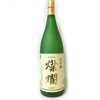 燦爛 大吟醸 1800ml(一升瓶)_画像