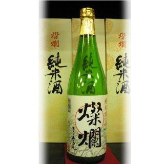 燦爛 純米酒 720ml(4合瓶)_画像