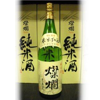 燦爛 純米酒 1800ml(一升瓶)_画像