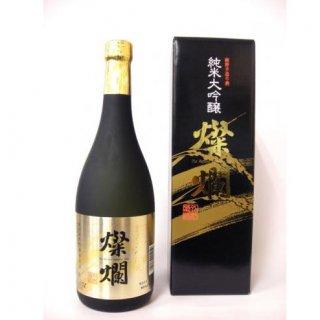 燦爛 純米大吟醸 720ml(4合瓶)_画像