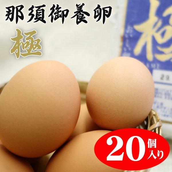 那須御養卵 極 20ヶ入り_画像