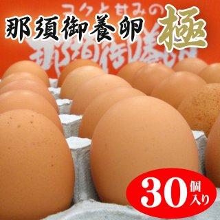 那須御養卵 極 30ヶ入り_画像