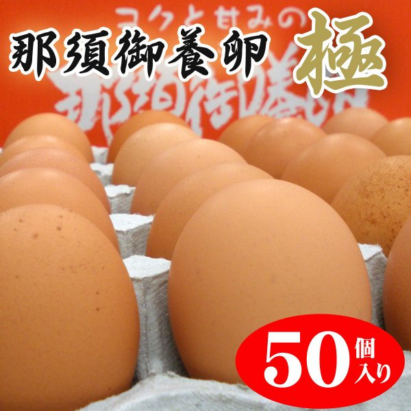 那須御養卵 極 50ヶ入り