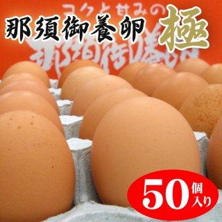 那須御養卵 極 50ヶ入り_画像
