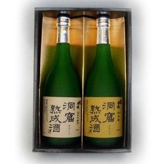 東力士 洞窟酒セット DS-2 [ お土産 お酒 ギフトセット 入社 就職 祝い ]_画像