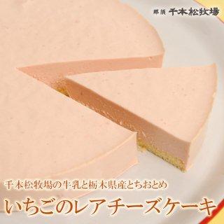 【送料無料】 千本松牧場の いちごのレアチーズケーキ [ お土産 お菓子 ギフトセット 母の日 プレゼント ]_画像