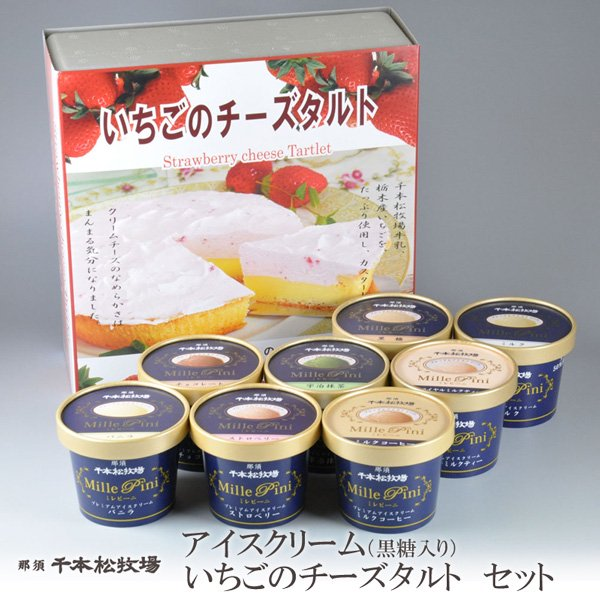 千本松牧場のアイスクリームといちごのチーズタルト(黒糖入りセット)