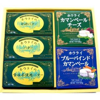 【送料無料】ホウライのバター&チーズセット A_画像