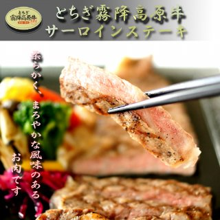 【送料無料】 とちぎ霧降高原牛 サーロインステーキ [ 母の日 プレゼント 牛肉 お取り寄せ ランキング ]_画像